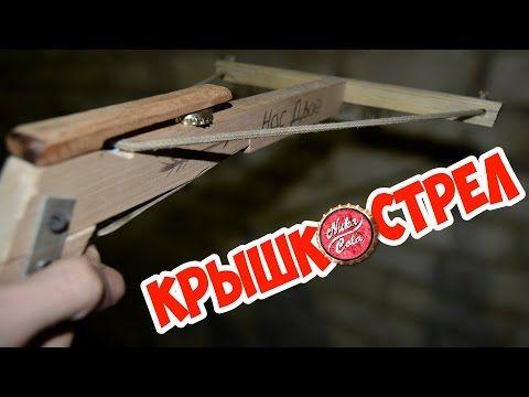 Как сделать крышкострел своими руками! How to make a cap-launcher! - YouTube
