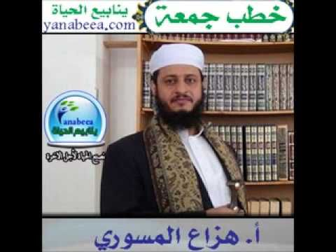 الشيخ هزاع المسورى #اليمن  http://ar.islamway.net/scholar/963/%D9%87%D8%B2%D8%A7%D8%B9-%D8%A7%D9%84%D9%85%D8%B3%D9%88%D8%B1%D9%8A  http://www.islamera.com/reciter/276/  https://audio.islamweb.net/audio/index.php?page=souraview&qid=961&rid=1  https://www.youtube.com/results?search_query=%D8%A7%D9%84%D9%82%D8%A7%D8%B1%D8%A6+%D9%87%D8%B2%D8%A7%D8%B9+%D8%A7%D9%84%D9%85%D8%B3%D9%88%D8%B1%D9%8A