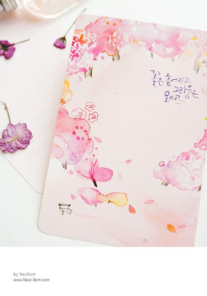 calligraphy, illust postcard] by neulbom