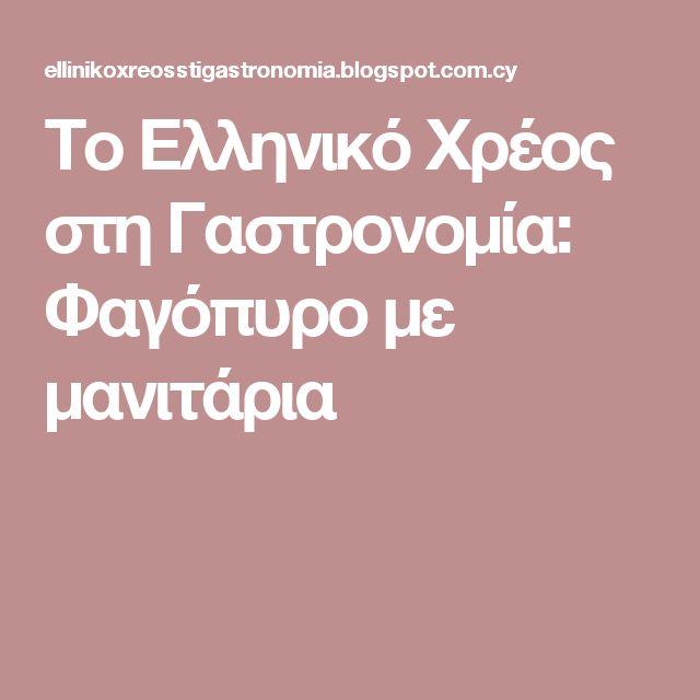 Το Ελληνικό Χρέος στη Γαστρονομία: Φαγόπυρο με μανιτάρια
