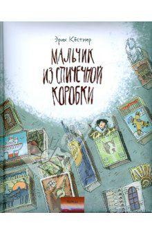 """Книга """"Мальчик из спичечной коробки"""" - Эрих Кестнер. Купить книгу, читать рецензии"""
