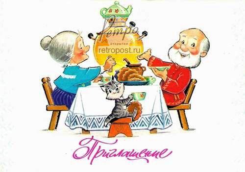 Открытка Приглашения, Приглашение в гости на чай! Чаепитие с самоваром, Зарубин В., 1991 г.
