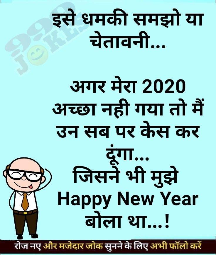 Pin By Triple Nine Jokes On Funny Funny Jokes In Hindi Latest Jokes Good Morning Quotes