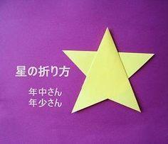 星-折り方-折り紙-年少-年中-簡単-作り方-モンテッソーリ-幼稚園-保育園