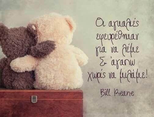 Αγκαλιά!!!