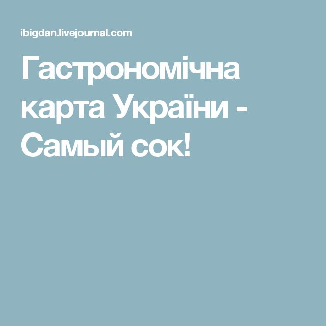 Гастрономічна карта України - Самый сок!