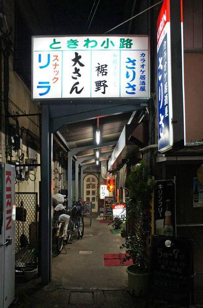 夜散歩のススメ「ときわ小路」神奈川県横浜市鶴見区