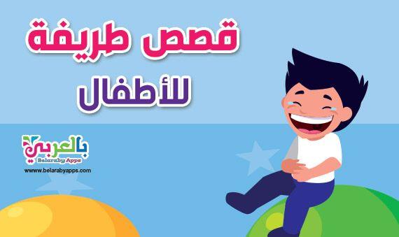 قصص قصيرة طريفة 2020 جديدة حواديت كوميدية للاطفال بتطبيق حكايات بالعربي ليستمتع بوقته ويتعلم قيمة جديدة بطريقة مضحكة وقصص طريفة Family Guy Guys Books Online