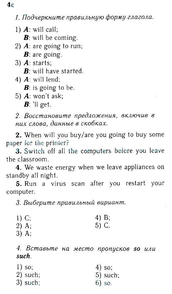 Готовые домашние задания русский язык 3 класс 3 часть зеленина