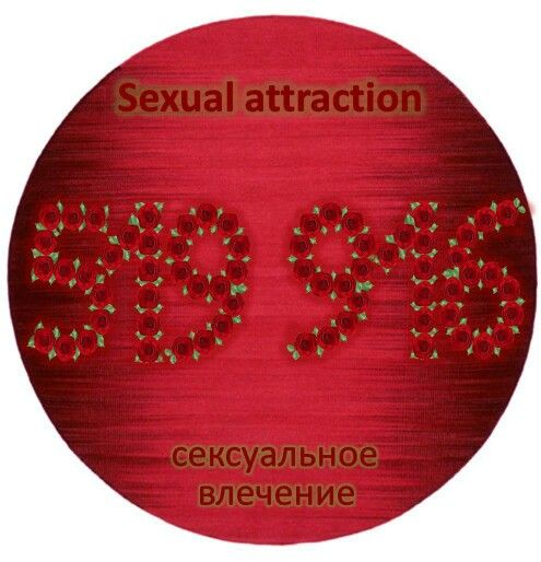 Sexual attraction grabovoi