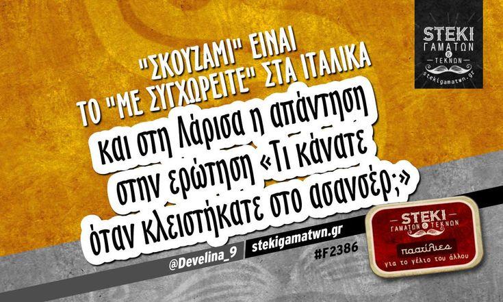 «Σκούζαμι» είναι @Develina_9 - http://stekigamatwn.gr/f2386/
