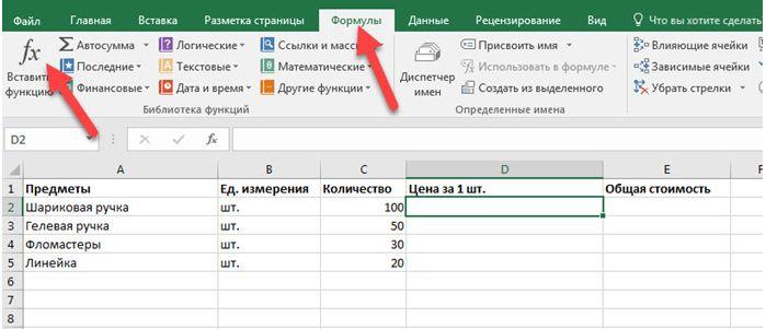 Установка прочерка в Microsoft Excel