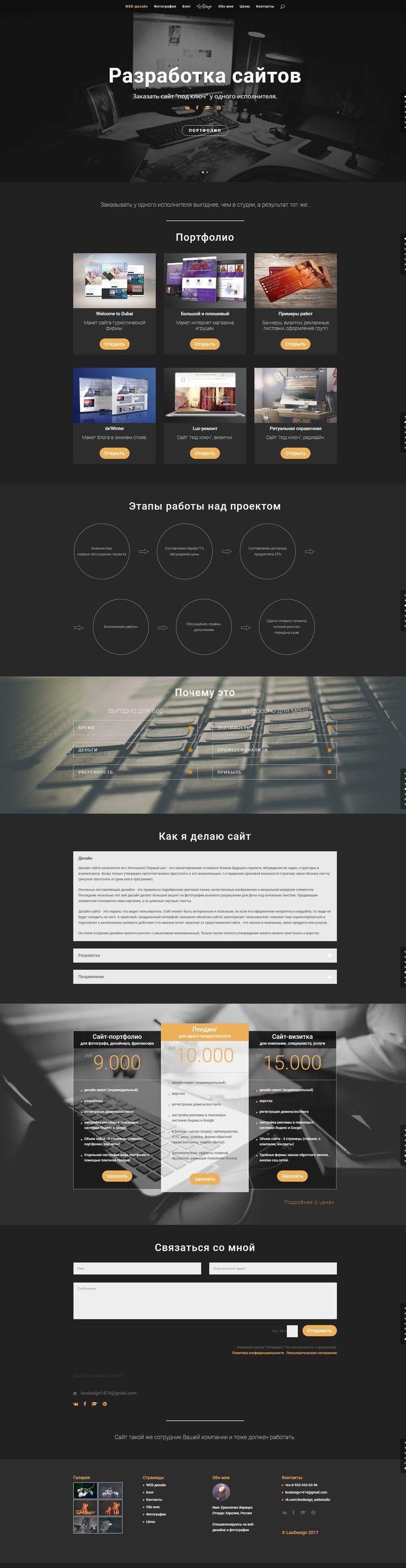 Веб дизайн макет сайта