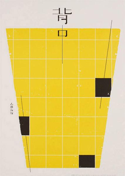 人体百図 - Daikoku Design Institute