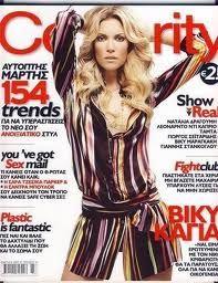 Vicky Kaya Greek model