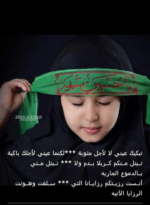 الحسين الشهيد ...  من الاعمال لشهر محرم لسنة 1436
