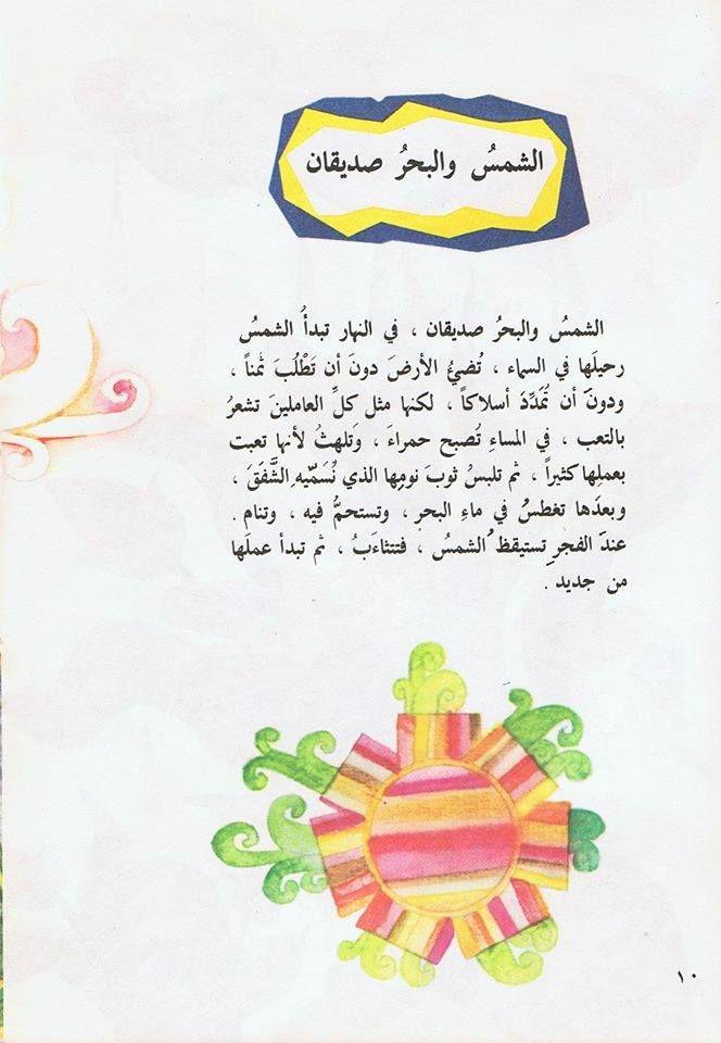 الشمس والبحر صديقان - قصة للشاعر بيان الصفدي