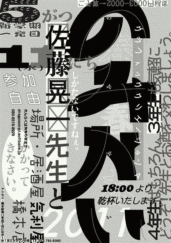 Drinking Nomikai  内容に引かれて思わずピン(笑 佐藤晃一氏との飲み会、私もいってみたいな〜(って、これ、多摩美か!?)