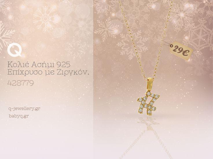 Απίστευτες Χριστουγεννιάτικες προσφορές μόνο στο #QJewellery! www.q-jewellery.gr