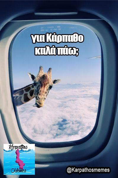 Για Κάρπαθο, Καλά πάω;  #KarpathosMemes #funnyquotes #Karpathosquotes #funnyquote #traveling #Summer #airplane