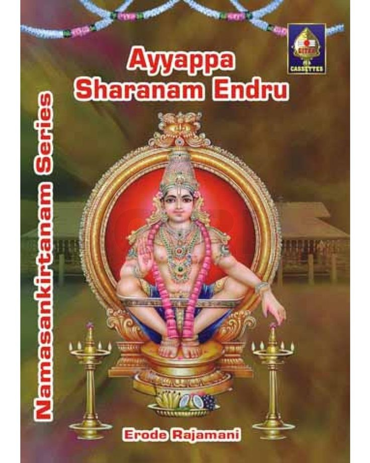For all your #Ayyappa pilgrimage needs, visit #GIRI. To buy products online, click here https://goo.gl/Tv2UBr