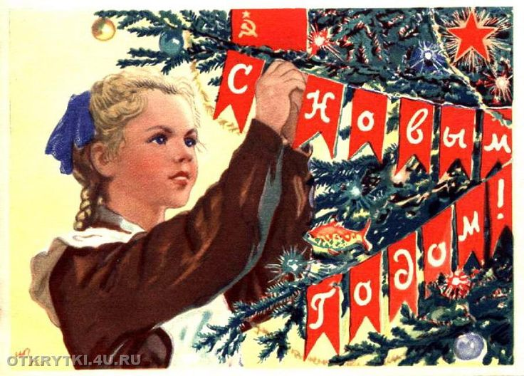 """Happy New Year"".. Vintage Russian postcard."