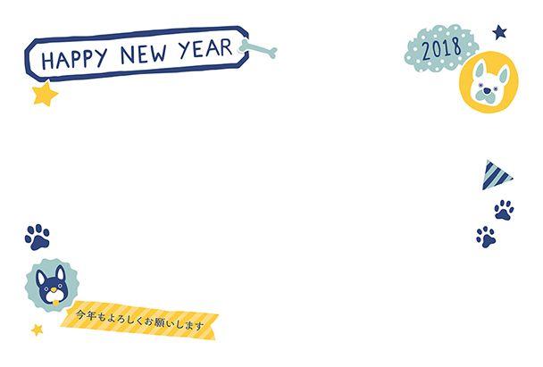 年賀状 無料素材集2018(戌年)【J:COM】- 印刷用デザイン素材・写真がすべてフリー nenga_tpl_fr_008.png   デジカメ用フレーム   MYJCOM 【myjcom 年賀状】