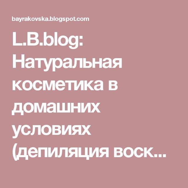L.B.blog: Натуральная косметика в домашних условиях (депиляция воском):