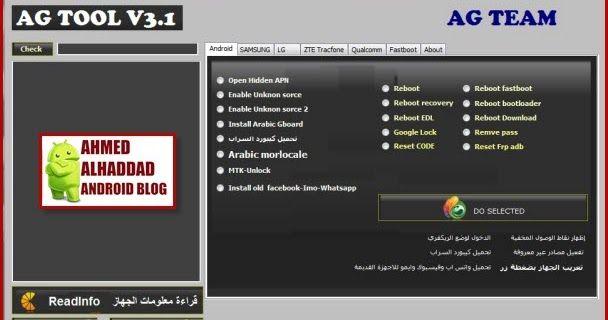 اداة Ag Tool الاصدار الثالث منقول Ag Tool V3 1 2 السلام عليكم ورحمة الله وبركاته أرحب بك أخي زائر مدونة أحمد الحداد واتمنى أن Installation Android Unlock