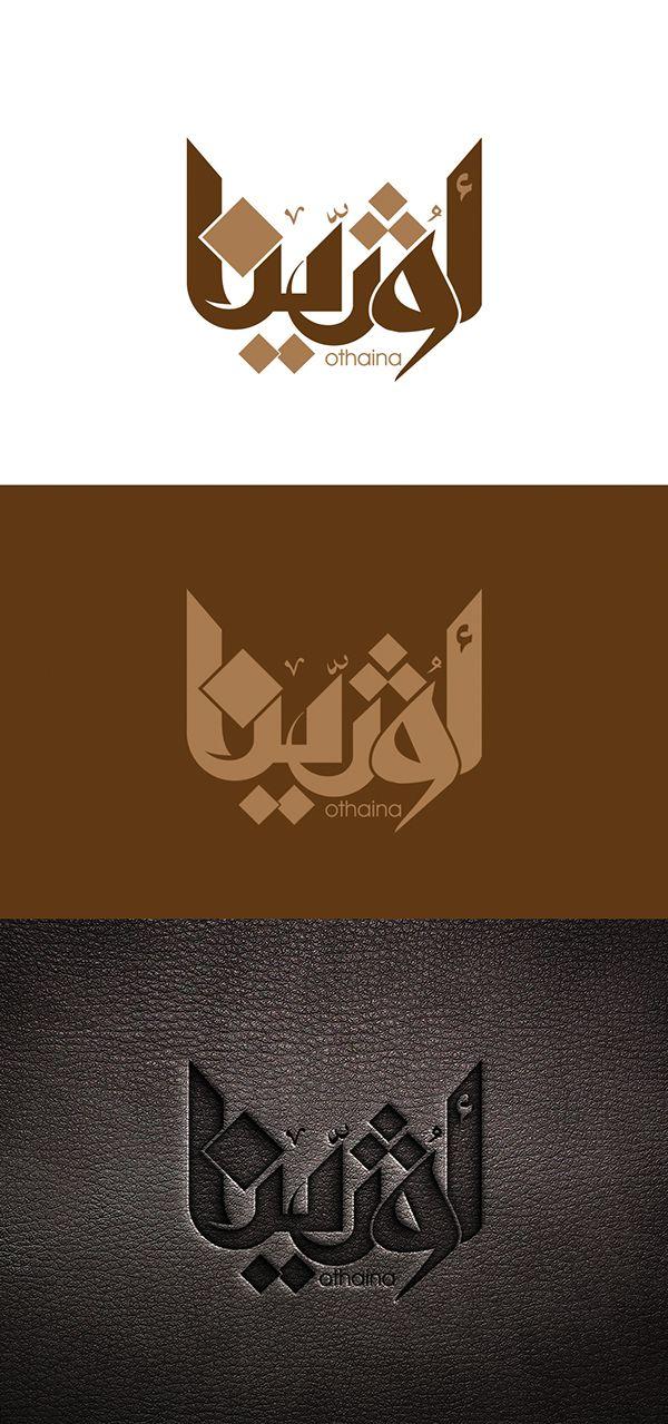 Othaina logo on behance arabic typography pinterest