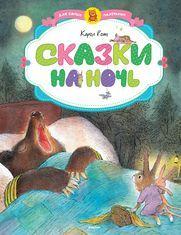 Сказки на ночь - Карол Рот  Махаон