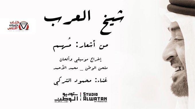 كلمات اغنية شيخ العرب محمود التركي In 2021 Home Decor Decals
