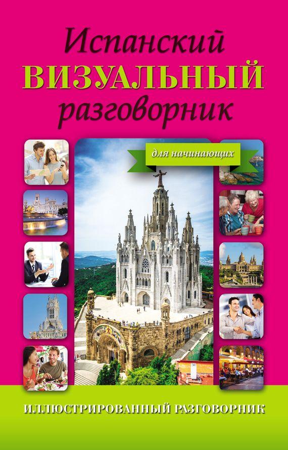 Испанский визуальный разговорник для начинающих #журнал, #чтение, #детскиекниги, #любовныйроман, #юмор
