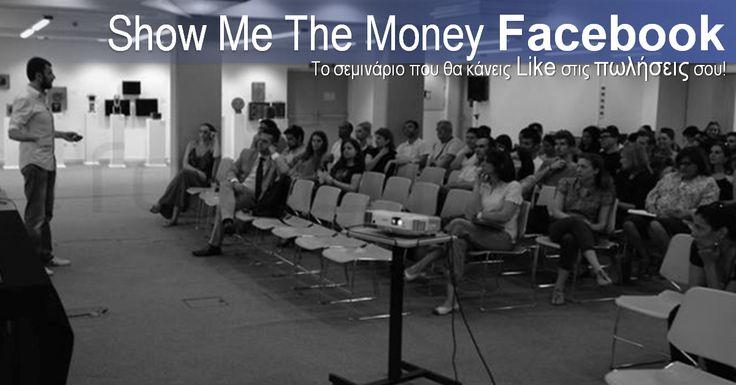 #FacebookMarketing #Webinar: Show Me the Money Παρακολούθησε δωρεάν το Facebook Marketing Webinar Show Me The Money και μάθε πως να χρησιμοποιείς το πιο ισχυρό εργαλείο marketing αυτή τη στιγμή (Facebook) για να αναπτύξεις την επιχείρηση, το επάγγελμα, ή το ΜΚΟ σου.