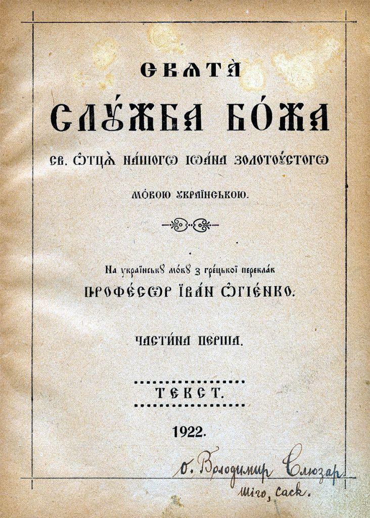 http://pastyr.ca/pastyr/wp-content/uploads/2015/09/pastyr.ca-Ohienko_Sluzhebnyk-1922_01-732x1024.jpg