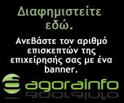 Διαφήμιση με banner