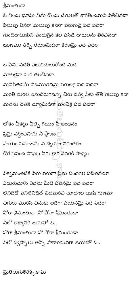 Srimanthuda o nindu bhumi ninu r.. telugu song lyrics from movie Srimanthudu