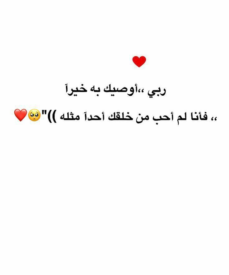 ربي اوصيك به خيرا Islamic Inspirational Quotes Romantic Love Quotes Arabic Love Quotes