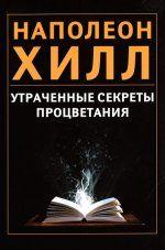 Утраченные секреты процветания книга