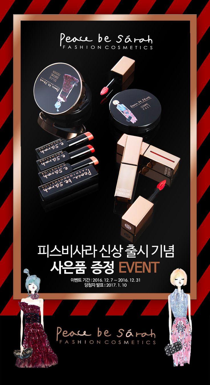 Peace be Sarah 피스비사라 신상 출시 기념 사은품 증정 EVENT   이벤트 기간 2016. 12. 7 ~ 13. 31, 당첨자 발표: 2017. 1. 10