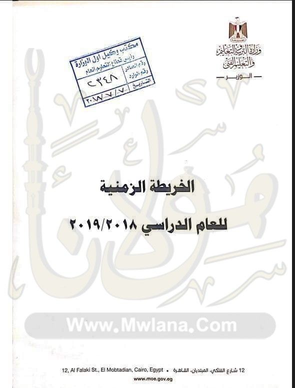تفاصيل الخريطة الزمنية للعام الدراسي 2018 2019 وموعد بدء الدراسة والأجازات الرسمية Arabic Calligraphy Calligraphy Art