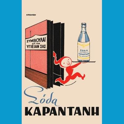 soda KARANTANIS -Vintage Greek ads