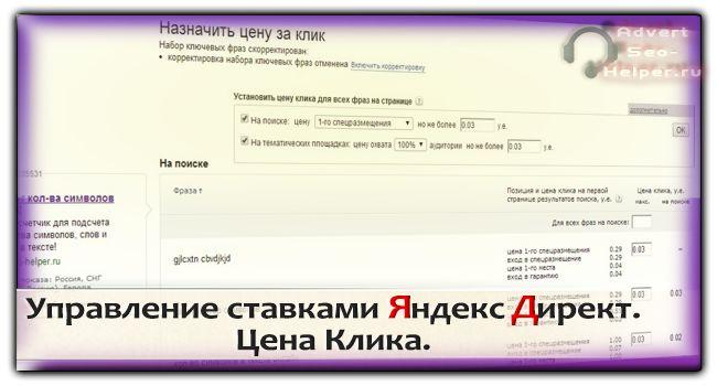Управление ставками Яндекс Директ — Цена Клика