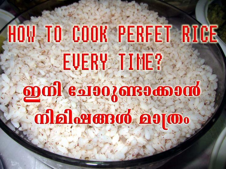 How to cook perfect rice every time ഇനി ചോറുണ്ടാക്കാ