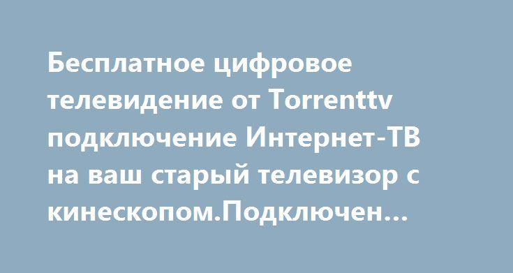https://twitter.com/i/web/status/817179005514371072  Бесплатное цифровое телевидение от Torrenttv подключение Интернет-ТВ на ваш старый телевизор с кинескопом.Подключен…
