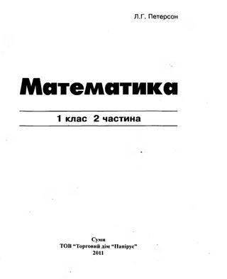 Учебник Математика, 1 Класс Просвещение 2011