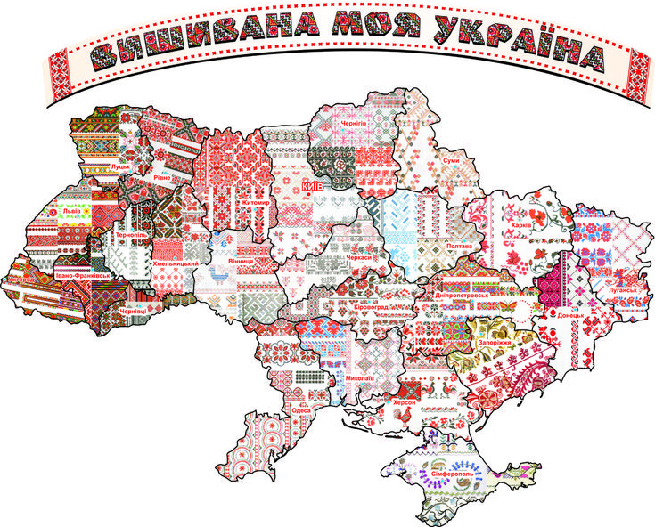 вишита Україна - 2