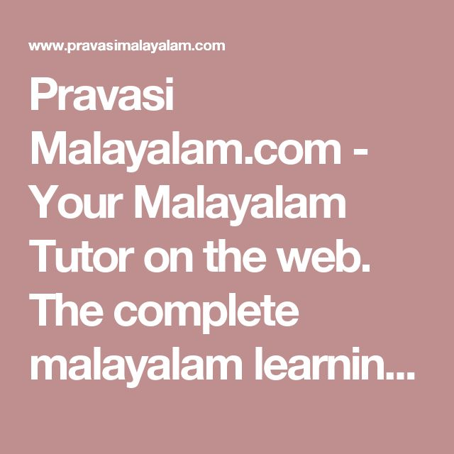 Pravasi Malayalam.com - Your Malayalam Tutor on the web. The complete malayalam learning experience. Malayalam for the NRIs, Malayalam for the malayalees, going back to the roots. Basic malayalam, easy to learn, audio learning, exercises.