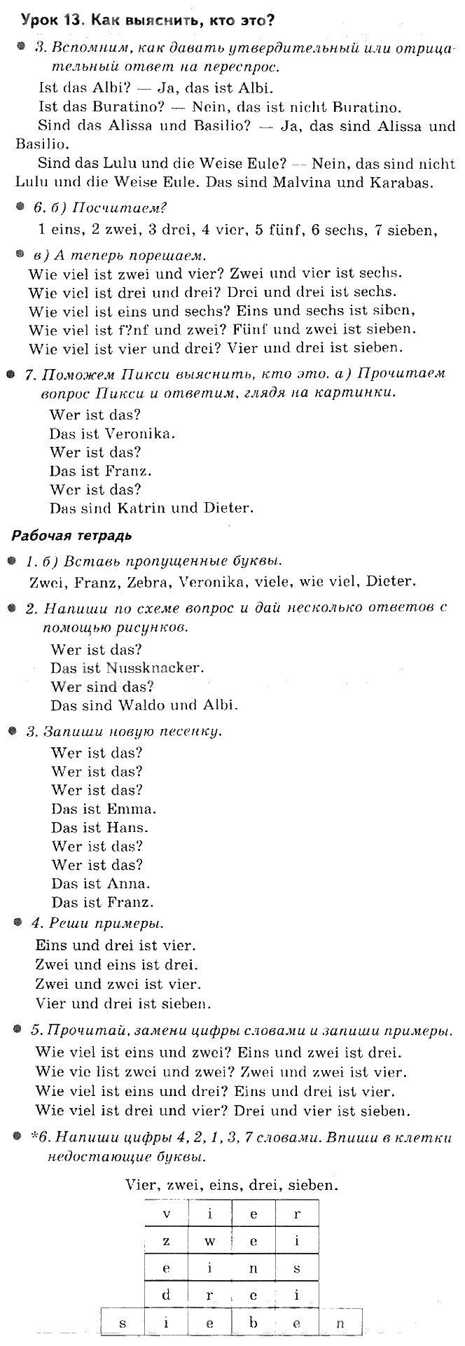 решебник deutsch 2