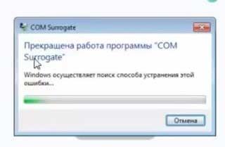 Как исправить ошибку программы COM Surrogate инструкция. 1. Нажимаем на значке Мой компьютер правой кнопкой мыши и выбираем Свойства.... https://lglive.ru/kak-ispravit-oshibku-com-surrogate-na-kompyutere/